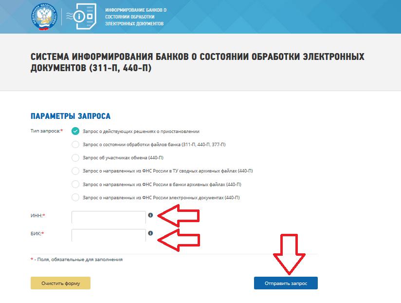 Проверка блокировки расчетного счета на сайте ФНС