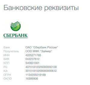 Банковские реквизиты, размещенные на сайте компании