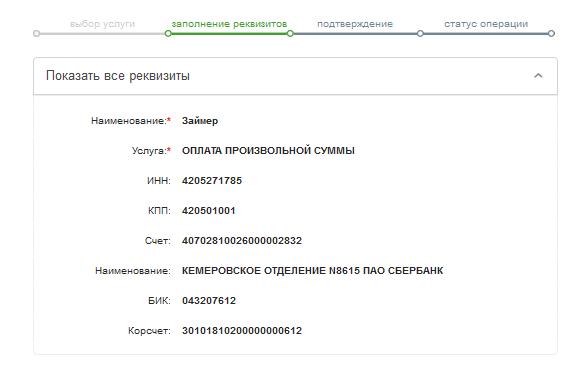 Все реквизиты компании по ИНН в Сбербанк Онлайн