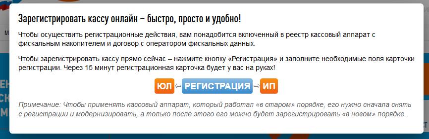 Онлайн-регистрация ККТ на сайте ФНС