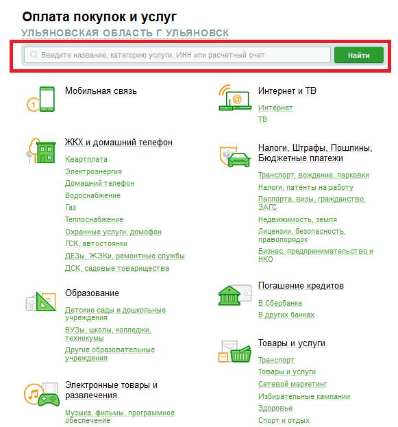 Поиск расчетного счета компании через Сбербанк Онлайн по ИНН
