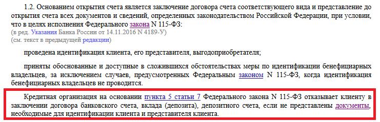 п. 1.2 Инструкции Банка России № 153-И от 30 мая 2014 года