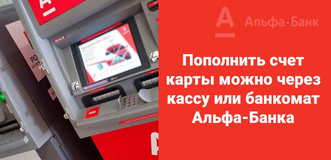 Внесение денег на карту Альфа-Банка через терминалы банка