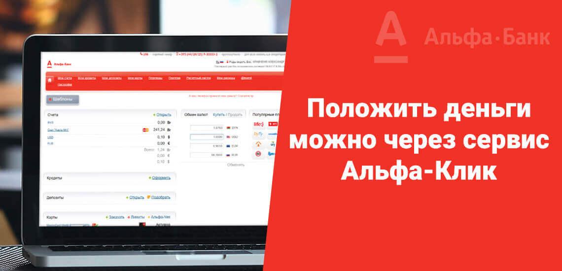 Через новый сервис Альфа-Клик можно легко совершать операции по картам банка