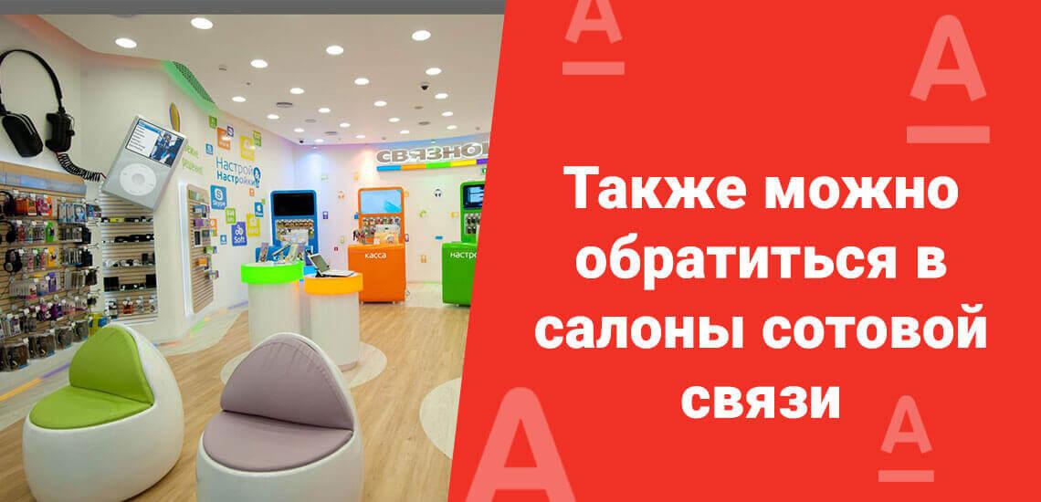 В салонах сотовой связи также помогут с пополнением счета на карте Альфа-Банка
