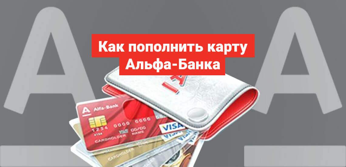 как получить кредитную карту альфа банка 100 дней без процентов в связном микрозайм наличными в москве деньга