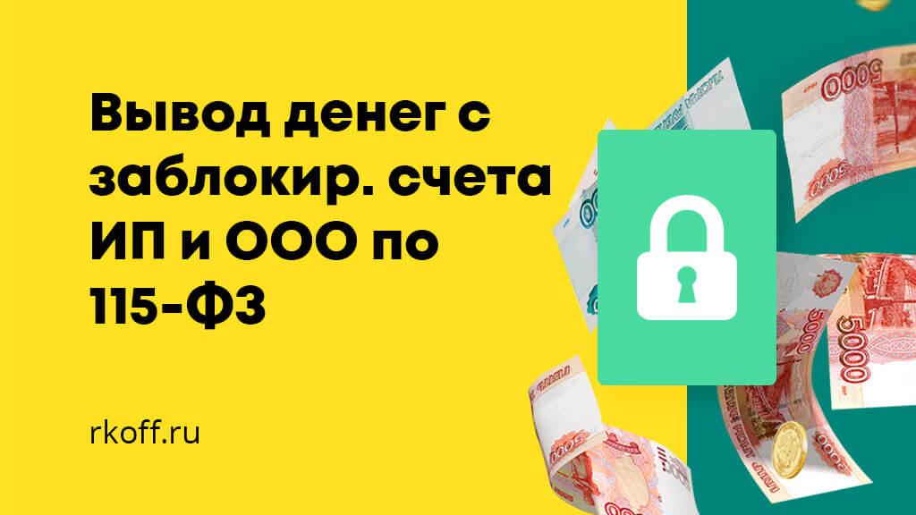 Как вывести деньги с заблокированного счета ИП и ООО