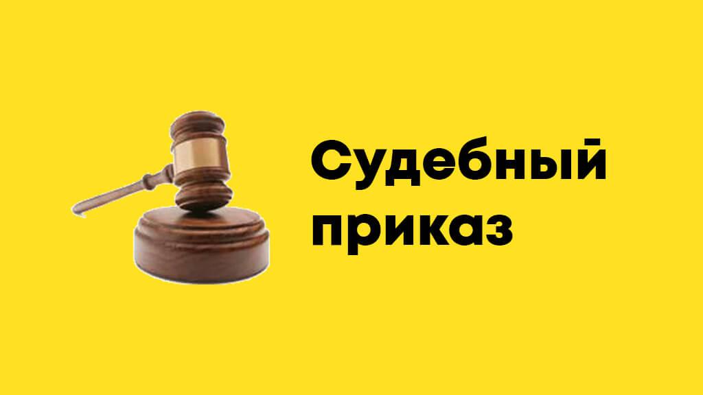 Судебный приказ позволяет сделать вывод средств с заблокированного РКО