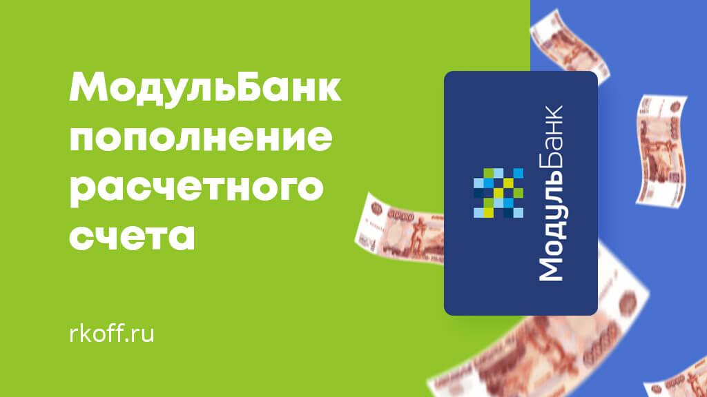 МодульБанк пополнение счета - как внести деньги на р/с ИП и ООО