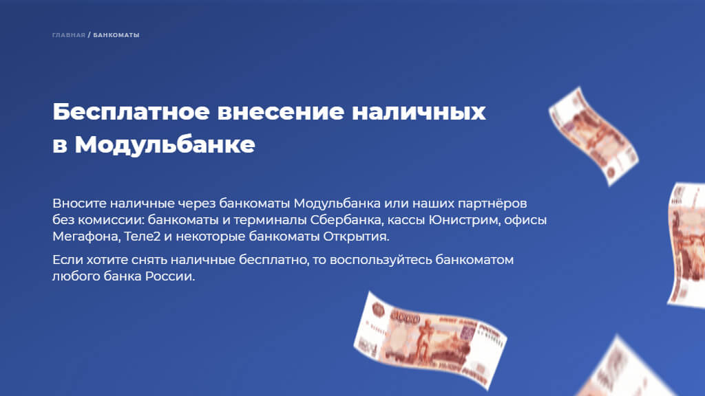 На официальном сайте банка есть перечень банкоматов для бесплатного пополнения счета