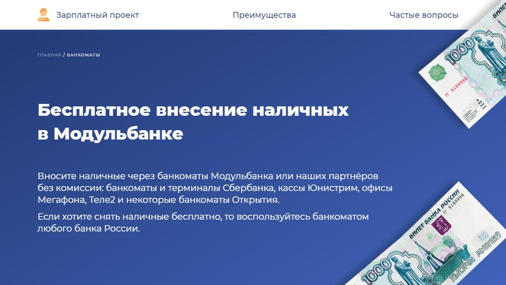 Перечень банкоматов для снятия денег со счета МодульБанка доступен на сайте