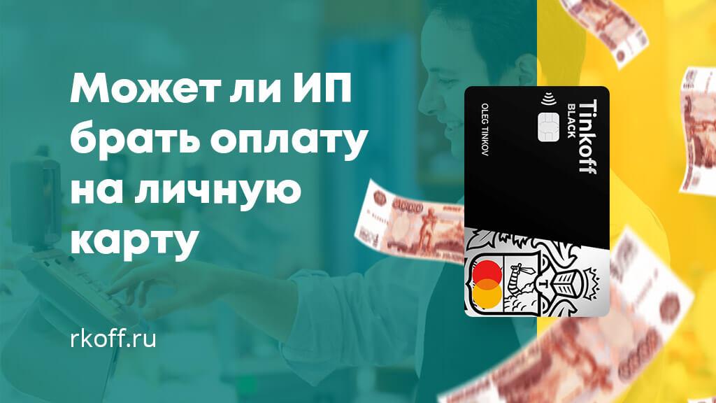 Можно ли ИП принимать оплату на личную карту