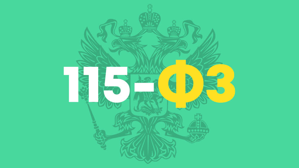 Частая причина отказа в обслуживании р/с кроется в 115-ФЗ