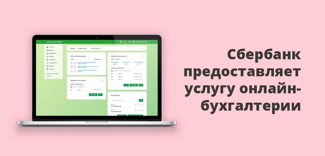 Сбербанк предоставляет услугу онлайн-бухгалтерии