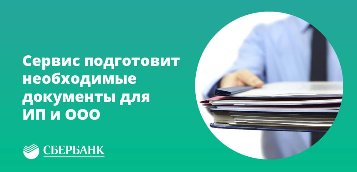 Сервис подготовит необходимые документы для ИП и ООО