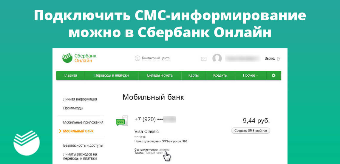 Подключить СМС-информирование можно в Сбербанк Онлайн