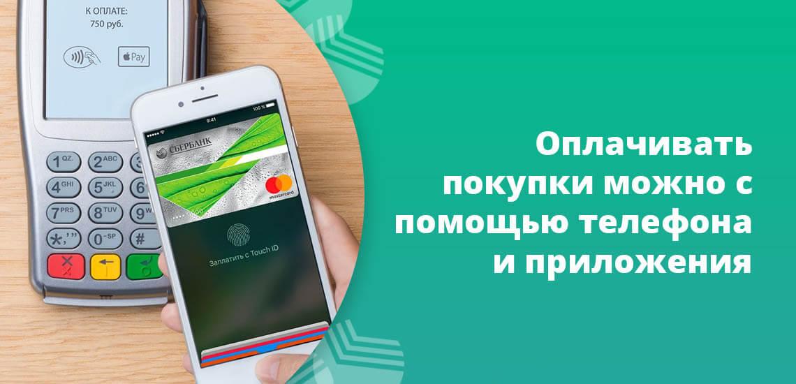 Оплачивать покупки можно с помощью телефона и приложения от Сбербанка