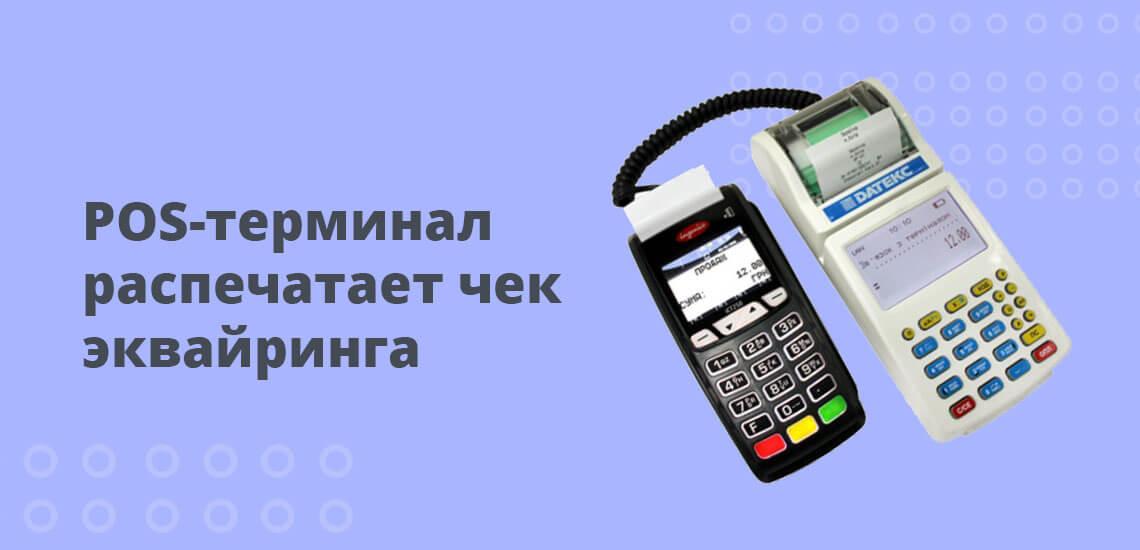 POS-терминал распечатает чек эквайринга
