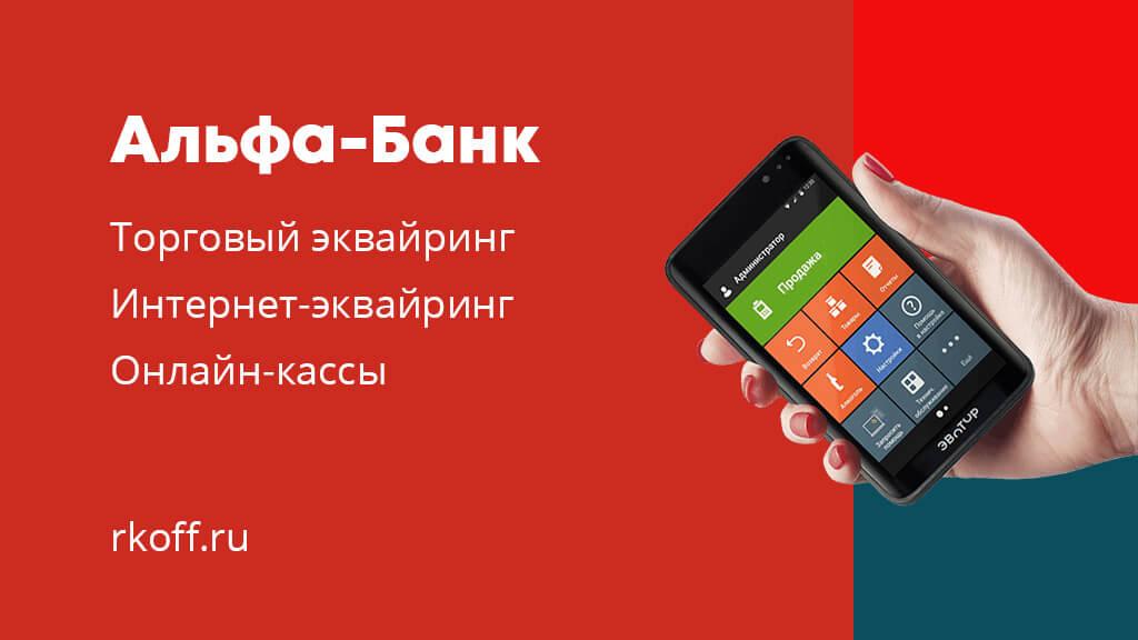 Альфа-Банк имеет предложения по торговому эквайрингу, интернет-эквайрингу и онлайн-кассам для ИП и ООО