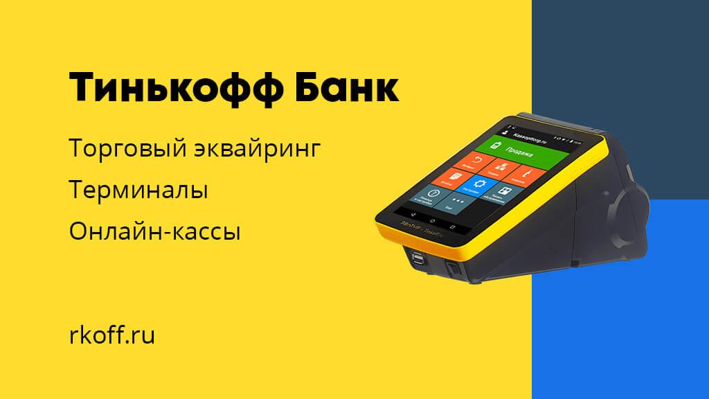 Условия и тарифы эквайринга и кассы онлайн в Тинькофф Банке
