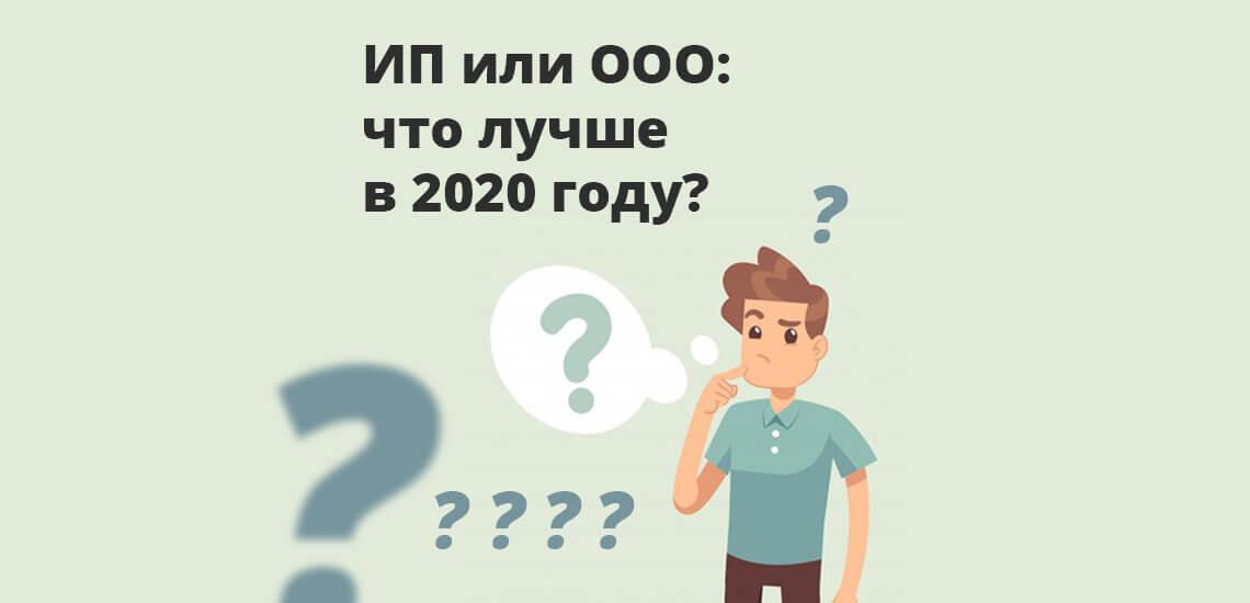 ИП или ООО: что лучше в 2020 году