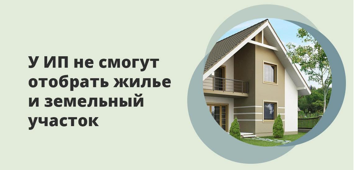 У ИП не смогут отобрать жилье и земельный участок