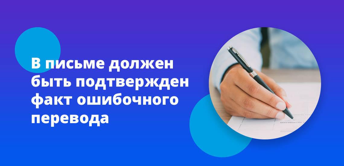 В письме должен быть подтвержден факт ошибочного перевода