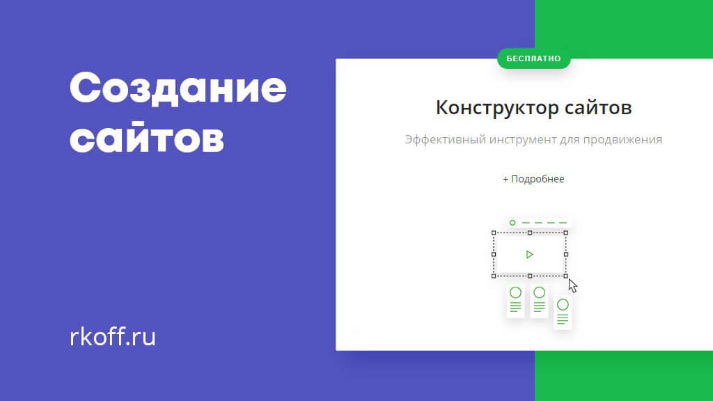 Самозанятые могут создать свой сайт с помощью конструктора сайтов от Сбербанка