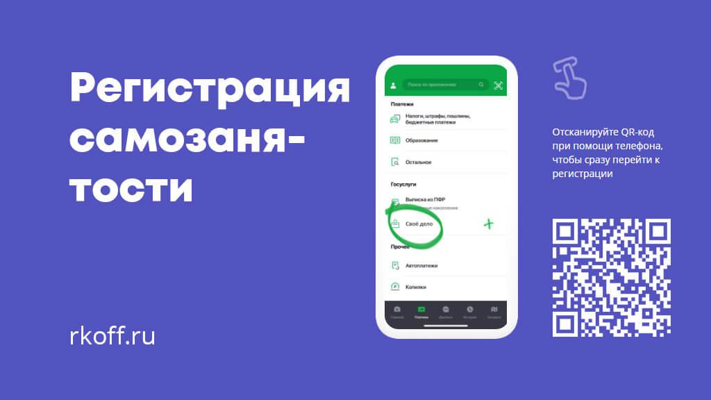Для регистрации самозанятости достаточно мобильного приложения от Сбербанка
