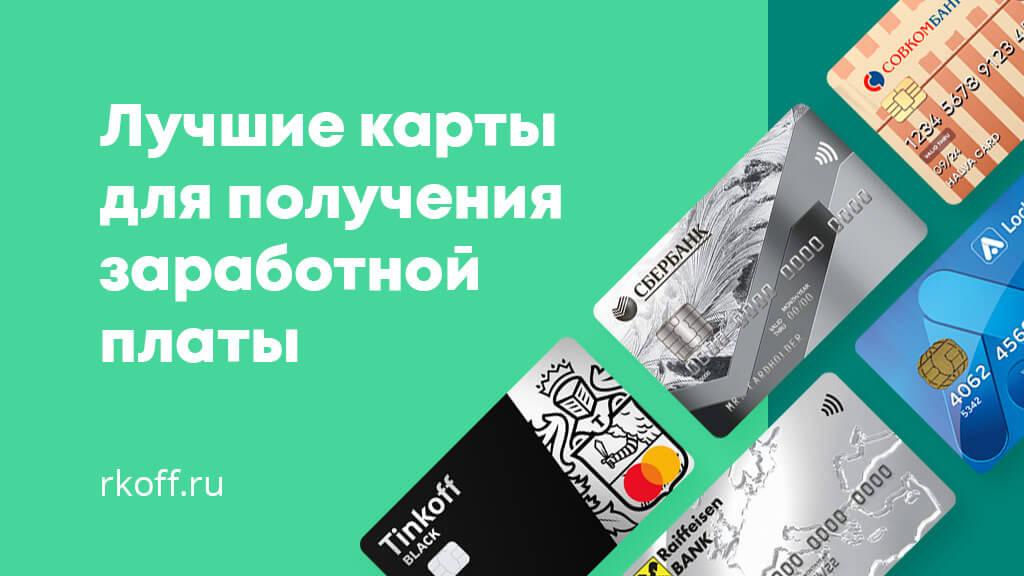 ТОП-5 зарплатных карт в 2020 году