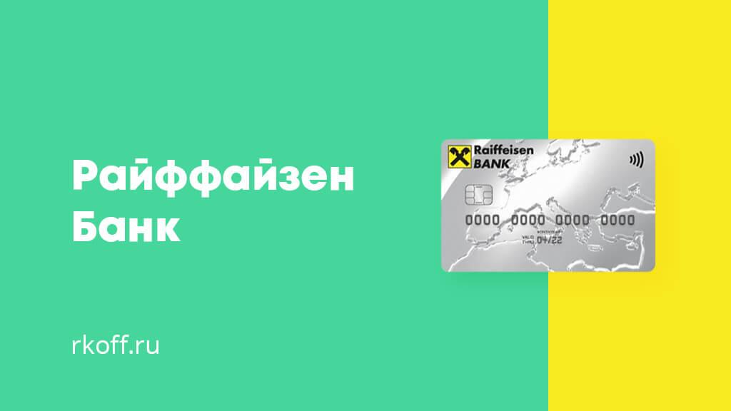 Лучшие зарплатные карты в Райффайзенбанке