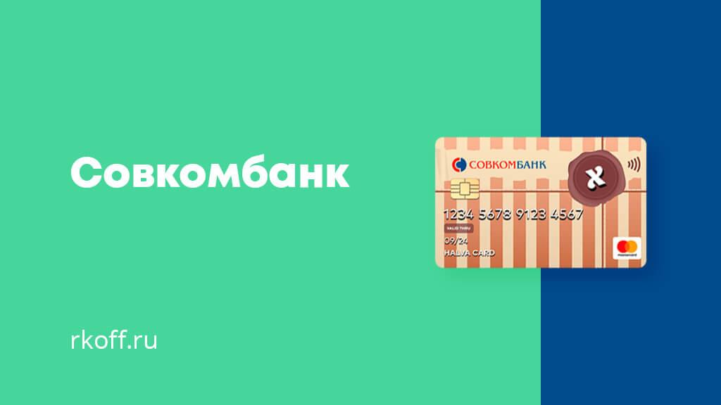 Банковская карта для получения зарплаты в Совкомбанке