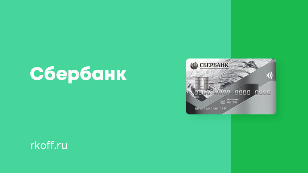Зарплатные карты для получения заработной платы в Сбербанке