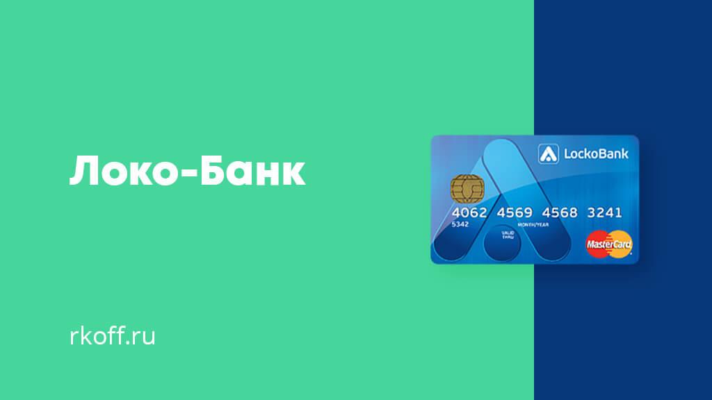 Банковские карты Локо-Банка для начисления зарплаты