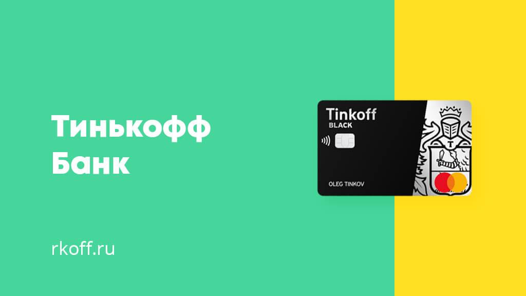 Лучшая карта для получения зарплаты от банка Тинькофф