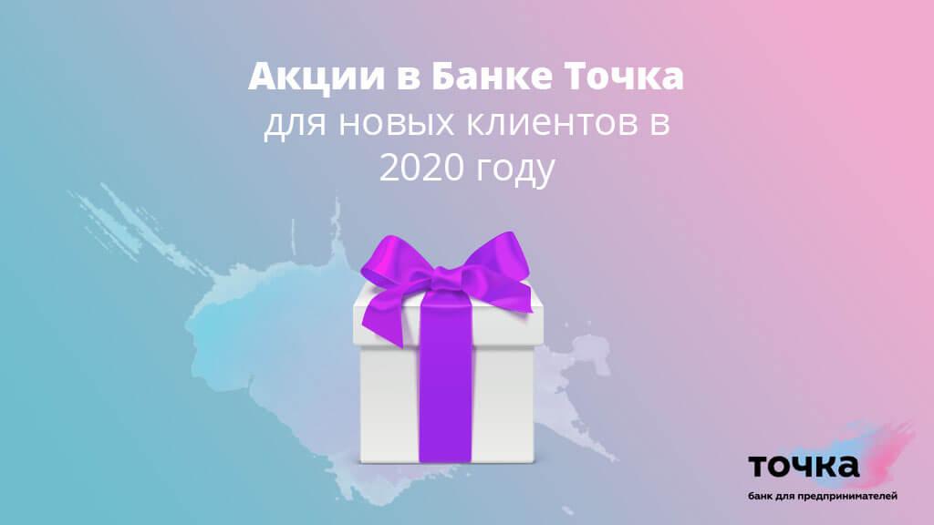 Акции в Банке Точка для новых клиентов в 2020 году