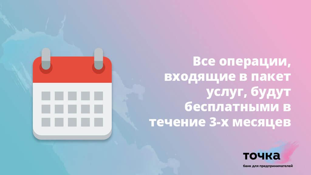 Все операции, входящие в пакет услуг Точка Банка, будут бесплатными в течение трех месяцев