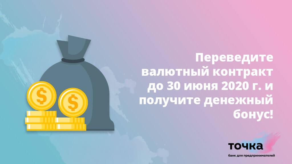 Переведите валютный счет в Точка Банке до 30 июня 2020 года и получите денежный бонус
