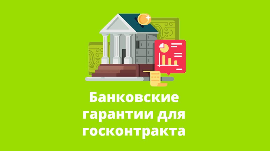 Банковские гарантии для госконтракта