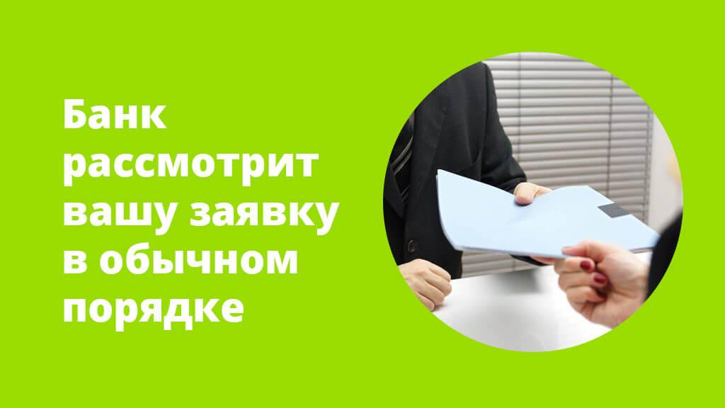 Банк рассмотрит вашу заявку в обычном порядке
