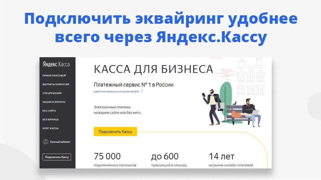 Подключить эквайринг удобнее всего через Яндекс.Кассу