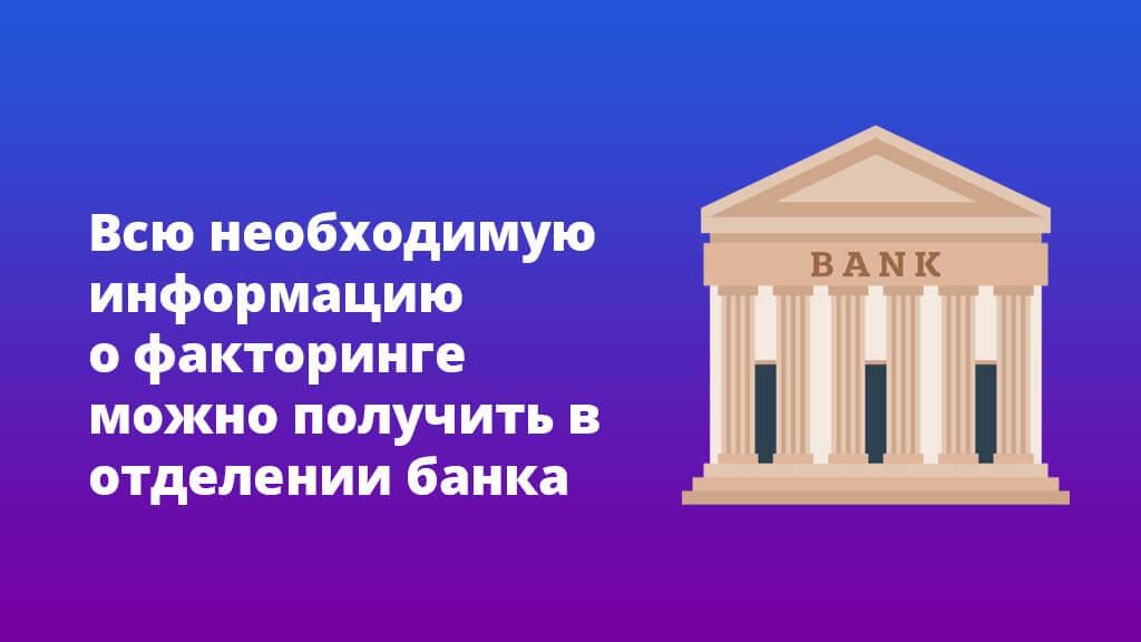 Всю необходимую информацию о факторинге можно получить в отделении банка