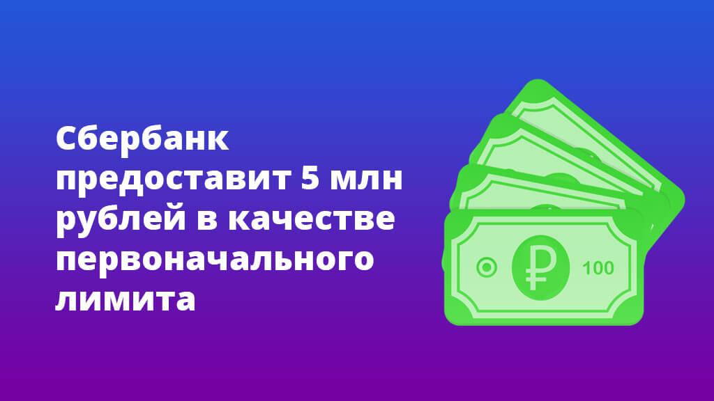 Сбербанк предоставит 5 млн рублей заемщикам в качестве первоначального лимита