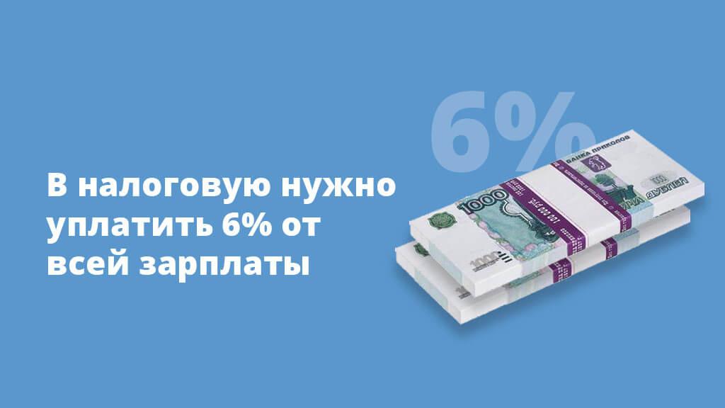 В налоговую нужно уплатить 6% от всей зарплаты