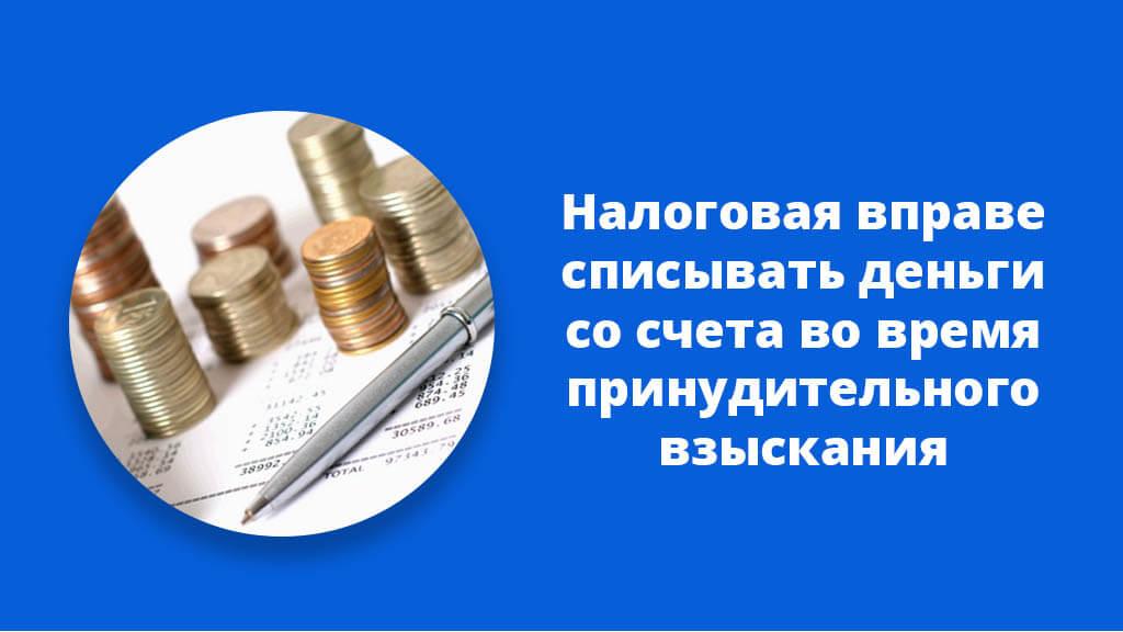 Налоговая вправе списывать деньги со счета во время принудительного взыскания