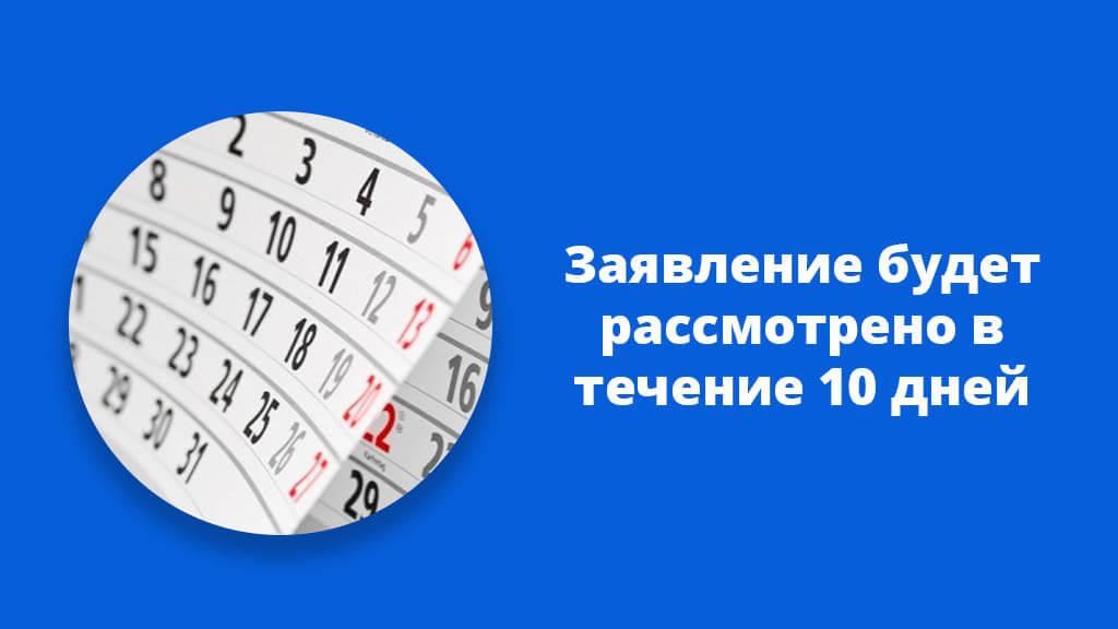 Заявление на закрытие счета будет рассмотрено в течение 10 дней