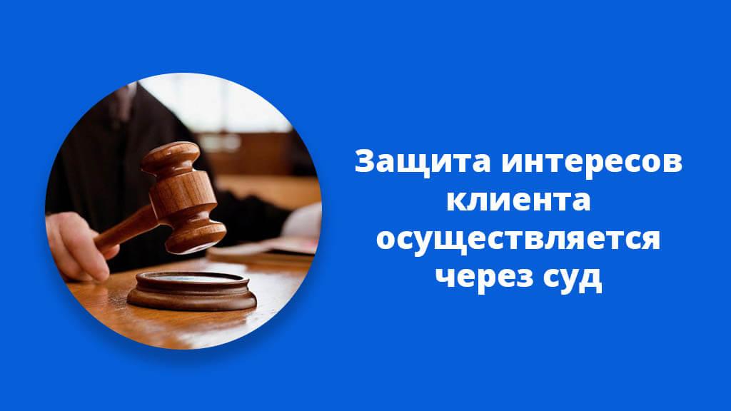 Защита интересов клиента осуществляется через суд