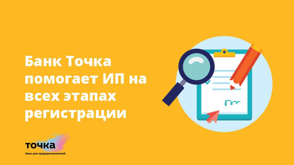 Банк Точка помогает ИП на всех этапах регистрации