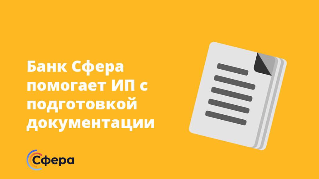 Банк Сфера помогает ИП с подготовкой документации