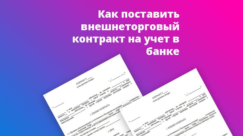 Как поставить внешнеторговый контракт на учет в банке